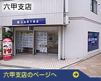 広島屋不動産 六甲支店のページへ