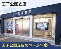 広島屋不動産 王子公園支店のページへ