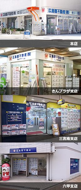 hiroshima_front_store_anime111