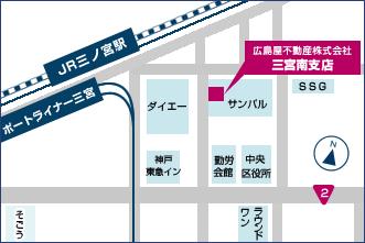 広島屋不動産株式会社(三宮南支店)アクセスマップ